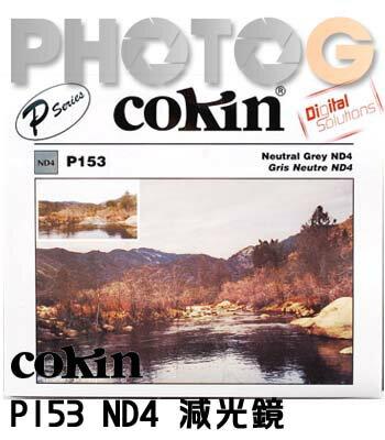 COKIN cokin 高堅 P153 ND4 減光鏡   84mm x 84mm