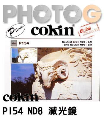 COKIN cokin 高堅 P154 ND8 減光鏡   84mm x 84mm