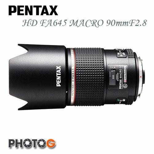 HD PENTAX-D FA645 MACRO 90mmF2.8ED AW SR 微距鏡頭 定焦 中片幅 中望遠 645 ,富?公司貨