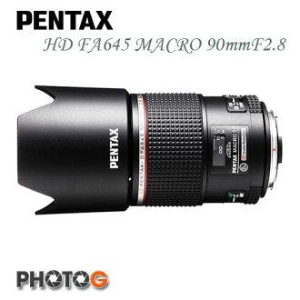 HD PENTAX-D FA645 MACRO 90mmF2.8ED AW SR 微距鏡頭 定焦 中片幅 中望遠 645 ,富堃公司貨