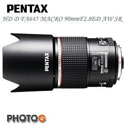 『12期零利率』HD PENTAX -DA   645  Macro 90 mm F2.8 ED AW SR 中片幅 中望微距定焦鏡頭  ( 90mm / f2.8M ; 645D 645Z 公司貨)