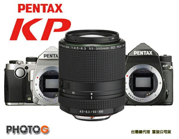 photoG:kp登錄送餅干鏡+7-11禮券【送32G+副電+縫卡+清保組】PENTAXKP+DA55-300mmPLMWRAPS-C變焦望遠鏡頭組單機相機(公司貨)