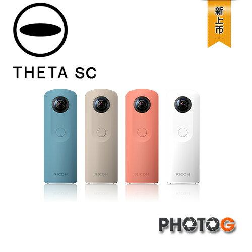 <br/><br/>  RICOH THETA SC thetasc 繽紛版  炫彩夜拍機 thetas  360 for Windows / Mac VR  全天球 全景拍照 房仲業 相機 錄影機  富?公司貨<br/><br/>