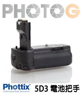 Phottix For Canon 5D III 5D3 專業電池 把手 握把 電池 通用 BG-E11 BGE11 (群光公司貨一年保固)