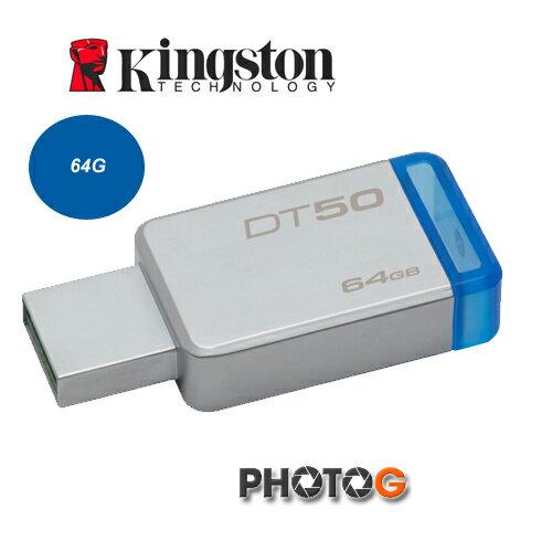 KingSton 金士頓  64G / 64GB  dt50 DataTraveler 50 USB3.1 相容 USB3.0 隨身碟 DT50/64G (免運費)
