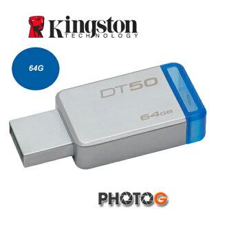 【代理商公司貨】KingSton 金士頓 64G / 64GB dt50 DataTraveler 50 USB3.1 相容 USB3.0 隨身碟 DT50/64G (郵寄免運費)