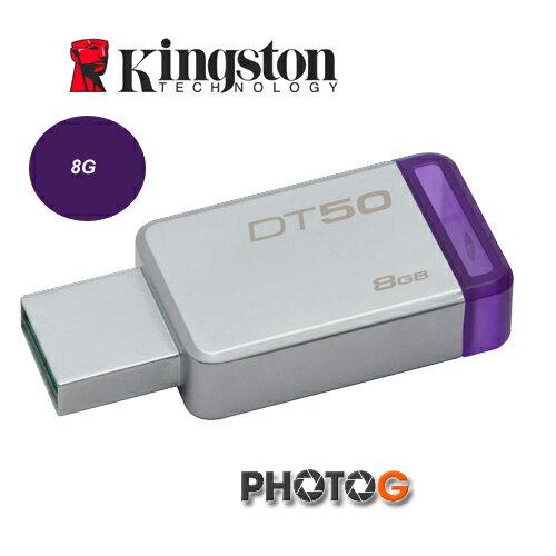 KingSton 金士頓  8G / GB  dt50 DataTraveler 50 USB3.1 相容 USB3.0 隨身碟 DT50/8G (免運費)