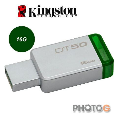 【代理商公司貨】KingSton 金士頓 16G / 16GB dt50 DataTraveler 50 USB3.1 相容 USB3.0 隨身碟 DT50/16G (郵寄免運費)