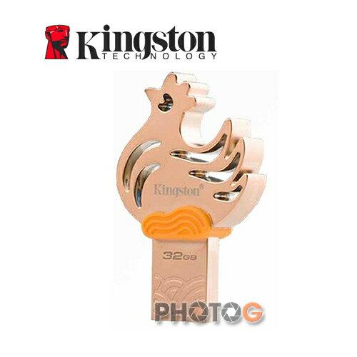 KingSton 金士頓 32G  / 32GB  金屬雞 雞年隨身碟  2017年限定  限量   USB3.0   生肖碟  DTCNY17 / 32GB  (免運費)