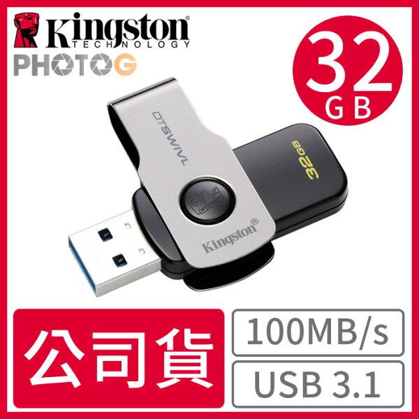 【公司貨】KingSton金士頓32GBDataTravelerSWIVLUSB3.1Gen1隨身碟(DTSWIVL32G)【保固五年】