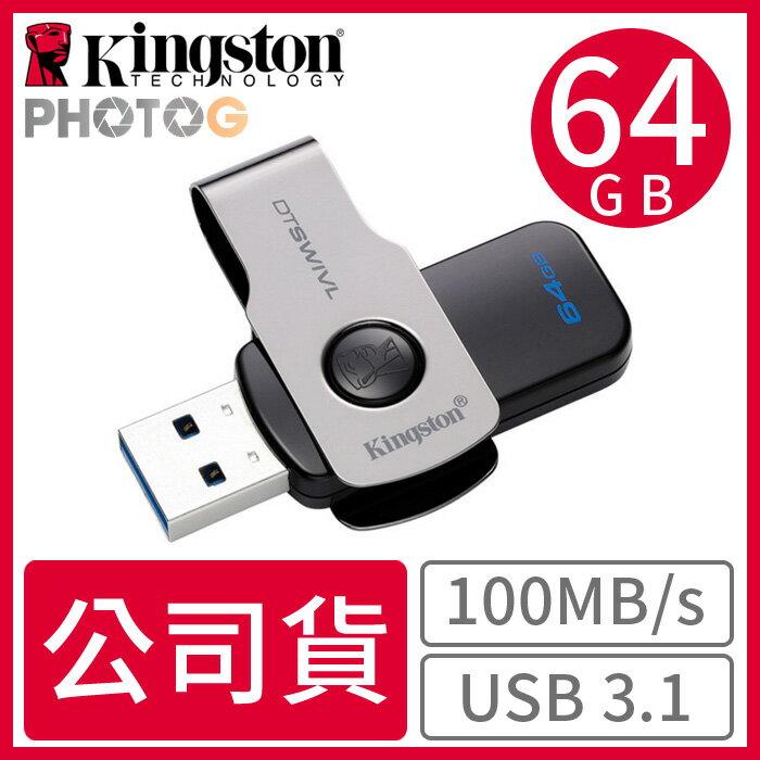 【公司貨】KingSton 金士頓 64GB DataTraveler SWIVL USB3.1 Gen1 隨身碟 (DTSWIVL / 64G)【保固五年】 - 限時優惠好康折扣