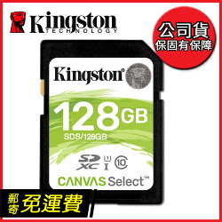 最新版 金士頓 KingSton Canvas Select SDS 128GB 128G SDXC Class 10 記憶卡 ( 取代   SDX10VG2  , 終身保固) 非 SDHC 郵寄免運費