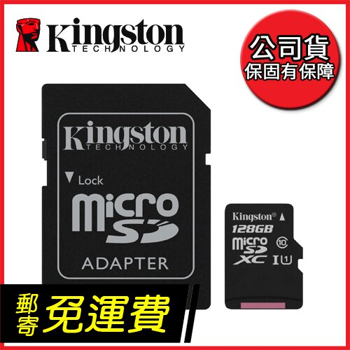 【代理商公司貨】金士頓 KingSton Canvas Select SDCS 128G/128GB microSDHC/SDXC 記憶卡 SDC10G2 – Class 10 UHS-I ,終身保固..