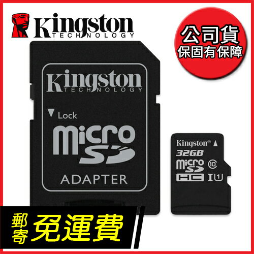 【代理商公司貨】 金士頓 Kingston Canvas Select 32G / 32GB microSDHC/SDXC 記憶卡 SDCS SDC10G2 – Class 10 UHS-I , 終身..