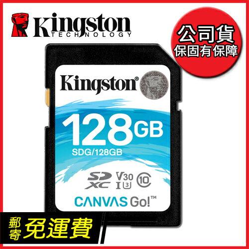 【代理商公司貨】Kingston SDG Canvas Go SDXC 128GB class 10 UHS-I 讀90mb/S 寫45mb/s 終身保固 取代 SDA10 郵寄免運
