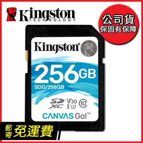 【代理商公司貨】Kingston SDG Canvas Go SDXC 256GB 256g class 10 UHS-I 讀90mb/S 寫45mb/s 終身保固 取代SDA10 郵寄免運費