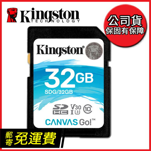 【代理商公司貨】Kingston SDG Canvas Go SDHC 32GB class 10 UHS-I 讀90mb/S 寫45mb/s 取代 SDA10 終身保固 郵寄免運