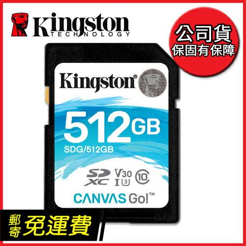 【代理商公司貨】Kingston SDG Canvas Go SDXC 512GB 512g class 10 UHS-I 讀90mb/S 寫45mb/s 終身保固 取代SDA10 郵寄免運費