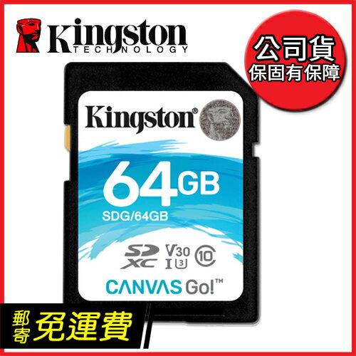 【代理商公司貨】Kingston SDG Canvas Go SDXC 64GB class 10 UHS-I 讀90mb/S 寫45mb/s 取代 SDA10 終身保固 郵寄免運
