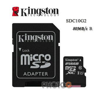 金士頓 KingSton 256G/256GB microSDHC/SDXC 記憶卡 SDC10G2 – Class 10 UHS-I ,終身保固,T-Flash/microSD