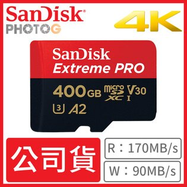 A21133X~SanDisk400GExrtemePro讀170mbs寫90mbsMicroSDXCV30400GB記憶卡(class10,T-FlashmicroSDXC附SD轉卡)