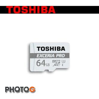 (new) Toshiba EXCERIA PRO MicroSDXC 64GB 64g UHS-I U3 ( M401 ) 讀取95mb/s 寫入80mb/s 手機用 記憶卡 4K gopro (富基公司貨 5年保固)