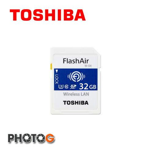 (現貨) TOSHIBA FlashAir 第四代 WIFI 32GB Class 10 W-04 記憶卡 ( wifi , 讀/寫速度90MB/s與70MB/s ,富基公司貨;五年保固)