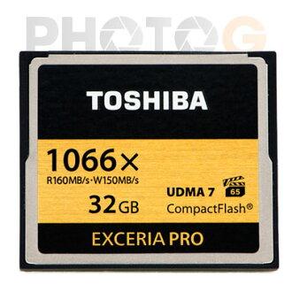 1066X TOSHIBA 東芝 32G / 32BG EXCERIA PRO CF 記憶卡 ( 寫入160 mb/ s 讀取 150mb/s ) (富基電通公司貨)