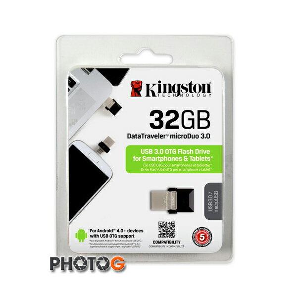 【代理商公司貨】KingSton 金士頓 32G / 32GB DataTraveler microDuo (支援 USB OTG) USB 3.0 版 隨身碟 DTDUO3/32G (郵寄免運費)
