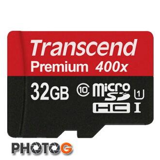 創見 Transcend MicroSDHC 32GB 32G 400X 記憶卡 ( Class 10,終身保固 T-Flash microsdhc )