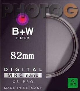 B+WXS-PRODIGITALUV82mmMRCnano數位鍍膜保護鏡XSPRO【捷新公司貨】