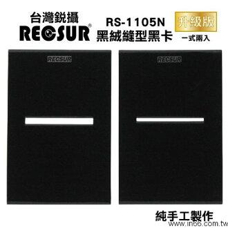 RECSUR 銳攝 RS1105N / RS-1105N 黑絨縫型 黑卡 縫卡 搖黑卡 黑卡 縫卡 升級版 ( 一式 2入)