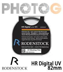 Rodenstock HR UV 82mm spuer MC 鍍膜 鏡頭濾鏡 保護鏡 (公司貨,德國製)