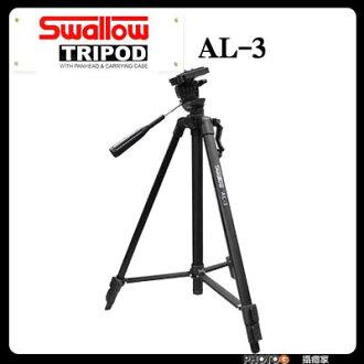 SWALLOW 台灣燕子腳架 AL-3 AL3 鋁合金 附雲台 承重 2KG 輕便好攜 附背袋 (欽輝行公司貨)
