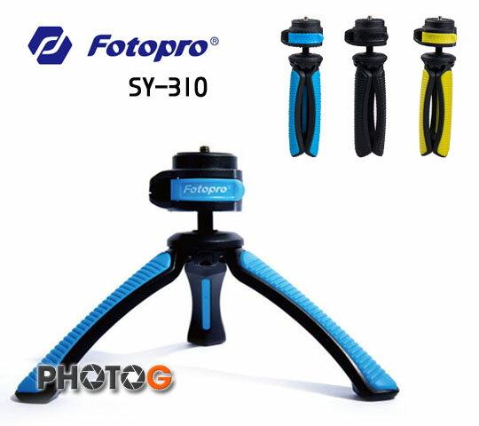 【送SJ80 手機夾】FOTOPRO 富圖寶 SY-310 SY310 桌上型 小腳架+ SJ80 手機夾 可當自拍架 台灣限定版 藍、黑、黃 三色 (湧蓮公司貨)