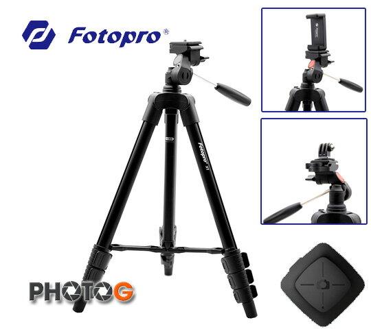 Fotopro 富圖寶 X1 PRO 輕巧型腳架 贈藍芽遙控器 手機夾 運動攝影機轉接頭 收納袋 湧蓮公司貨 三節 攝影腳架 三腳架