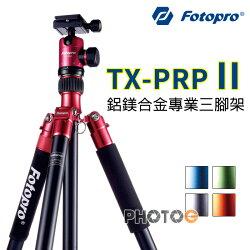 Fotopro 富圖寶 TX-PRO2 / TXPRO2 鋁合金腳架 TXPRO2 (含雲台六色附腳架背袋 )