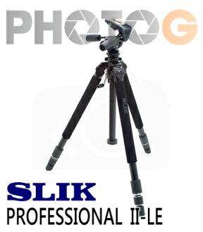 【分期零利率】SLIK Pro 頂級專業系列 THE PROFESSIONAL II-LE 腳架 公司貨 (附SH-910三向雲台;附腳架袋)