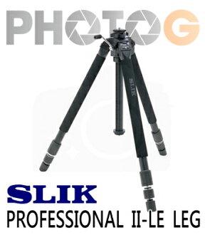【分期零利率】SLIK Pro 頂級專業系列 THE PROFESSIONAL II-LE LEG 腳架 公司貨 (無雲台;附腳架袋)
