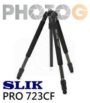 SLIK Carbon Fiber 碳纖系列 PRO 723 CF 腳架 公司貨 (無雲台;附腳架袋)
