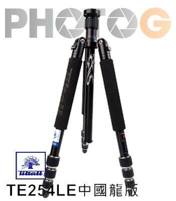 Tiltall TE-254NLE 中國龍紋 鋁合金腳架 反折 四節 TE254 攝影腳架 帝特( 不含雲台 公司貨)