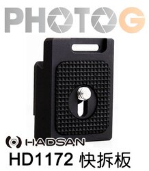 HADSAN HD1172 通用型快拆板 卡榫/卡扣式 送六角板手1支 全新商品    PU40通用 適用  Hadsan‧Fotopro‧Markins‧Manfrotto‧Photo Clam 雲台