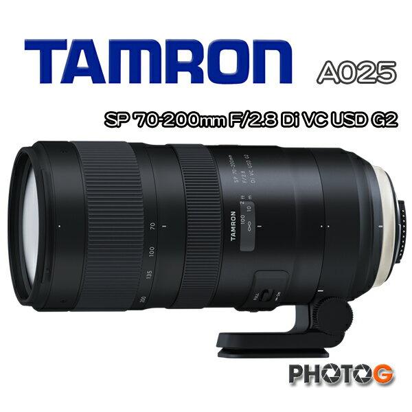 新上市 預購 A025 Tamron 騰龍 SP 70-200mm F/2.8 Di VC USD G2  大口徑遠攝變焦鏡頭 防滴 (70200; 小黑7 敵手 俊毅公司貨)