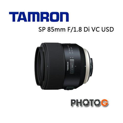 【ATM付款】 F016 Tamron SP 85mm F / 1.8 Di VC USD f016 大光圈 人像鏡 俊毅公司貨; 三年保固 1