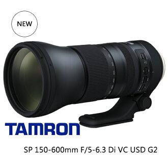 【現貨+預購】A022 Tamron 騰龍 SP 150-600 mm F/5-6.3 Di VC USD G2 高速超望遠變焦鏡頭 打鳥 150600 (俊毅公司三年保固)