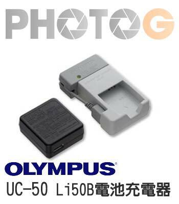 【需預訂】Olympus UC-50 專用充電器 Li50b XZ-1 XZ-10  TG-850 m6000  (EG) (元佑公司貨)