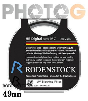 Rodenstock HR UV 49mm spuer MC 鍍膜 鏡頭濾鏡 保護鏡 (公司貨,德國製)