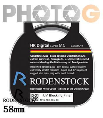 Rodenstock HR UV 58mm spuer MC 鍍膜 鏡頭濾鏡 保護鏡 (公司貨,德國製)