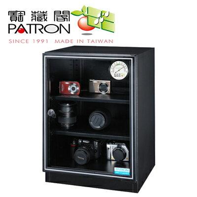 PATRON 寶藏閣 GH-70 70L 指針式 電子實用型 防潮箱 台灣製 外銷日本機種 機蕊五年保固