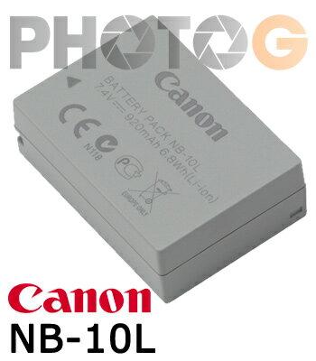 CANON canon NB-10L 原廠鋰電池 ( NB10L, SX40 HS,SX50 HS,G15, G1X )